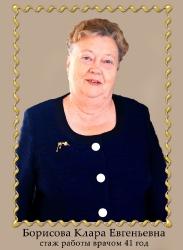 Борисова Клара Евгеньевна