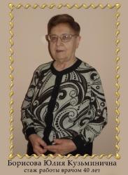 Борисова Юлия Кузьминична