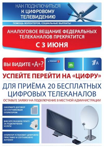 Рекомендации по реализации перехода на цифровое телевещание